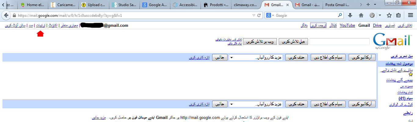 gmail-in-arabo-p2
