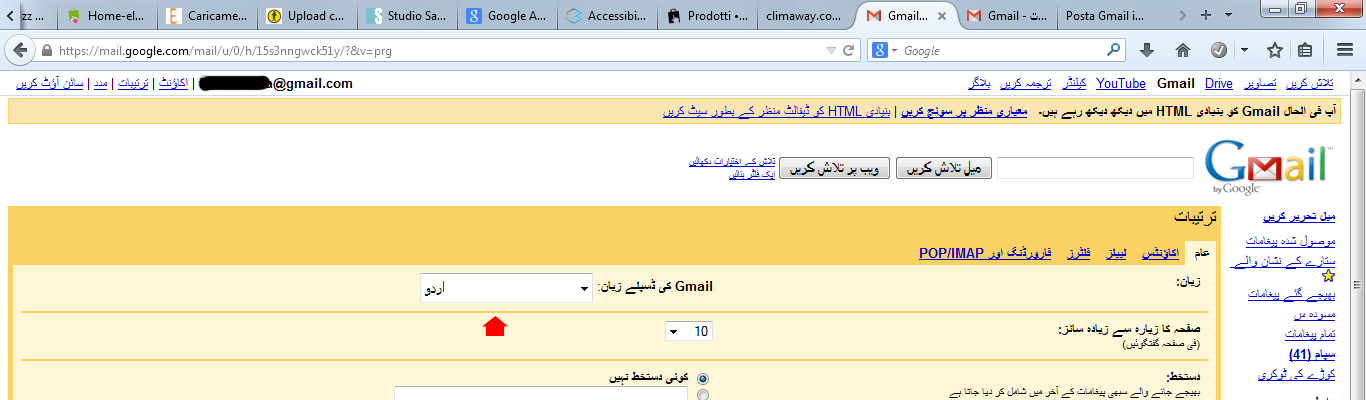 gmail-in-arabo-p3